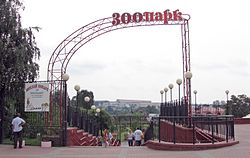 Minsk Zoo entrance