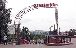 Zavodski District - Minsk Zoo entrance