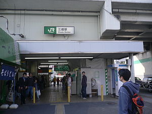Misato Station (Saitama) - South entrance, November 2005