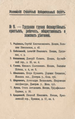 Moscow Capital List 9 - Non-Party Group.png