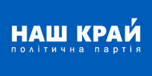 Our Land (Ukraine) - Party logo