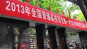 National Higher Education Entrance Examination - A 2013 banner at Chongqing Nankai Secondary School announcing it as an examination venue for the 2013 National Higher Education Entrance Examination