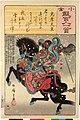 Ogura nazorae hyakunin isshu (Ogura Imitation of the Hundred Poets) (BM 2008,3037.09901 18).jpg