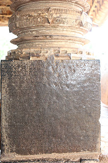 Old Kannada inscription (1241-1249 AD) in mantapa of Kaitabhesvara temple at Kubatur.jpg