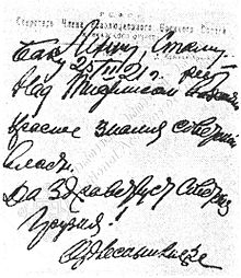 Photograph of a black and white document with handwriting on it