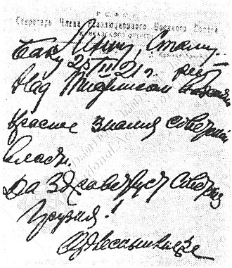 "Red Army invasion of Georgia - Orjonikidze's telegram to Lenin and Stalin: ""The Red Flag of Soviet power flies over Tiflis..."" (National Archives of Georgia)"