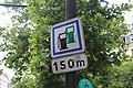 Panneau CE15b rue St Antoine Paris 1.jpg
