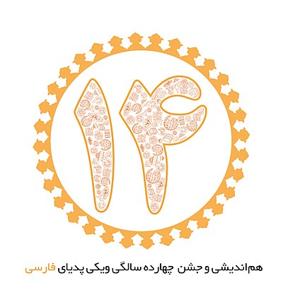 Persian wikipedia's 14th birthday celebration logo.jpg
