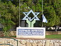 PikiWiki Israel 21546 Absorption center in Mevaseret Zion.JPG