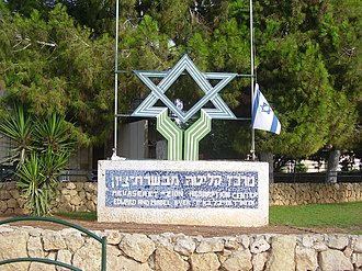 Ethiopian Jews in Israel - The entrance to Mevaseret Zion Absorption Center, 2010