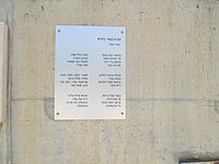 PikiWiki Israel 43340 Twelve months square in Ganei Tikva.JPG