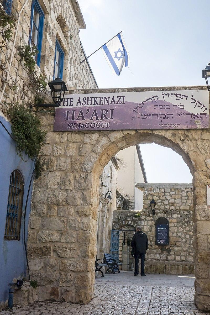 צפת העתיקה,בית הכנסת הארי האשכנזי