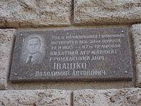 Plaque to Volodymyr Ivashko (Kharkiv, Lenina av., 14).JPG