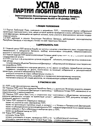 Beer Lovers Party (Belarus) - Party Statute (page 1)