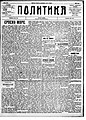 Politika 3 novembar 1912.jpg