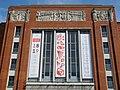 Printemps de Bourges 2019-00, façade de la MCB, programme.jpg