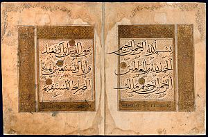 Al-Tabari - Opening lines of the Quran from a Persian translation of Tabari's tafsir