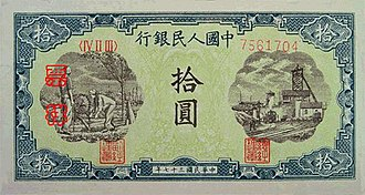 First series of the renminbi - Image: RMB1 10 1A