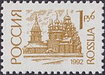 Russia stamp 1992 № 32А.jpg
