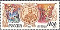 Russia stamp 1995 № 256.jpg