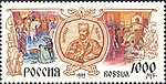 Russia stamp 1995 № 256.jpg