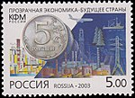 Russia stamp 2003 № 862.jpg