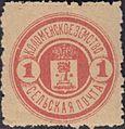 Russian Zemstvo Kolomna 1916 No45 stamp 1k type 2 red.jpg
