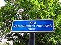 Sankt-Peterburg avgust2013 PetrogradskStoronal 207.JPG