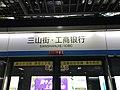Sanshan Street Station Sign.jpg