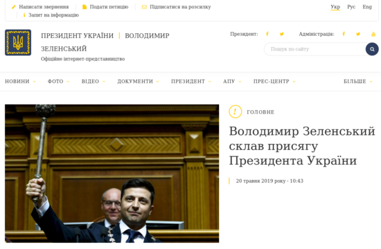 Screenshot of the official website of the President of Ukraine 2019-05-20 uk.png