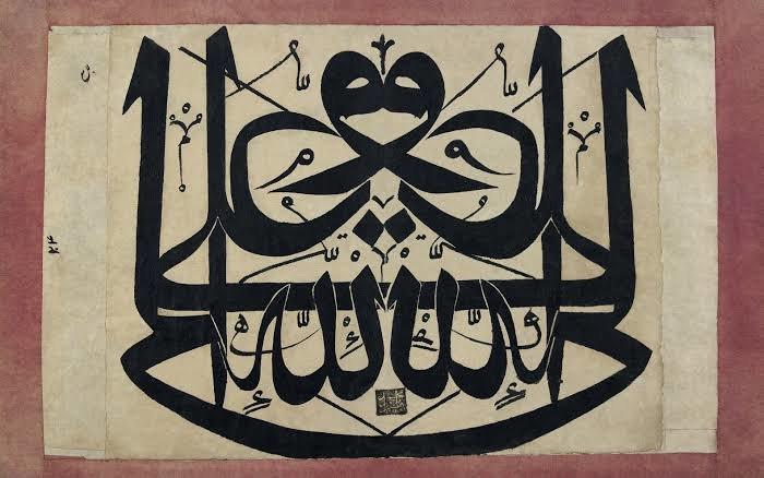 Seal of Qadiriyya Sufi Order