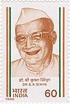 Shri Krishna Singh 1988 stamp of India.jpg