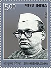 Shri Krishna Singh 2016 stamp of India.jpg