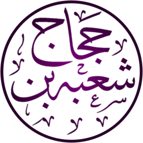Shu'ba Ibn al-Ḥajjāj (calligraphic, transparent background).png