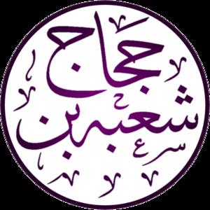 Shu'ba Ibn al-Ḥajjāj cover