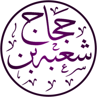 8th-century Islamic scholar