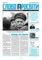 Slovo-41-2007.pdf