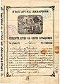 Sotir Nunev Birth Cetificate 1911.jpg