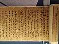 Spring and Autumn Annals collected commentaries in Toyo Bunko.jpg