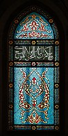 Stained glass window in a mosque in the Old City of Jerusalem (12393551704).jpg