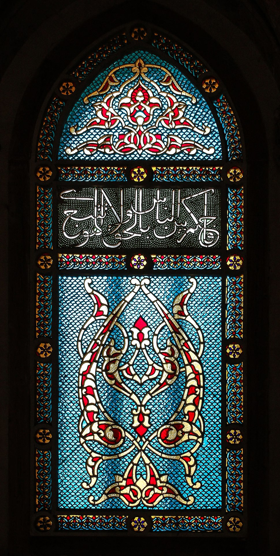 Stained glass window in a mosque in the Old City of Jerusalem (12393551704)