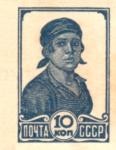 Stamp Soviet Union 1936 CPA556Б.png