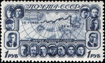 Stamp Soviet Union 1940 CPA732.png