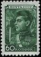 Stamp Soviet Union 1948 1254.jpg