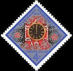 Stamp Soviet Union 1974 4406black.jpg
