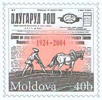 Moldavian Autonomous Soviet Socialist Republic - Image: Stamp of Moldova md 037st