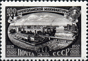 Krenholm Manufacturing Company - 100 years Krenholm manufacture. Post of USSR, 1957.