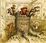 Stamp of Ukraine fungi.jpg