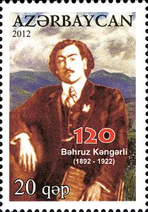 Stamps of Azerbaijan, 2012-1017.JPG