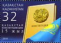 Stamps of Kazakhstan, 2010-12.jpg
